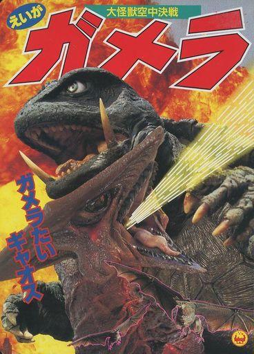 【中古】アニメムック ガメラ 大怪獣空中決戦 えいが ガメラたいギャオス 小学館のテレビ絵本