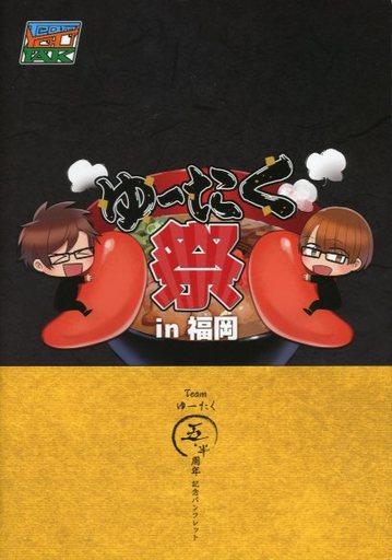 【中古】アニメムック パンフレット ゆーたく祭in福岡 五・半周年記念パンフレット 夜