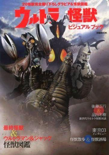 【中古】アニメムック ウルトラ怪獣 ビジュアルブック