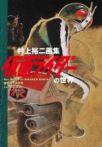【中古】アニメムック 村上裕二画集 仮面ライダーの世界