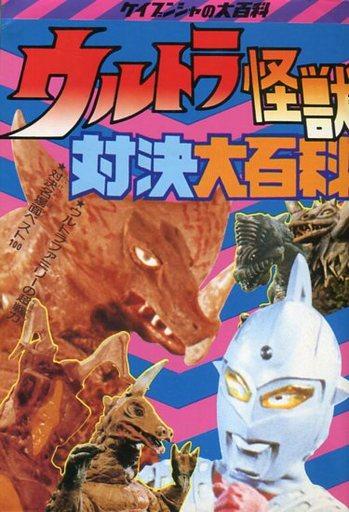 【中古】アニメムック ウルトラ怪獣対決大百科 ケイブンシャの大百科