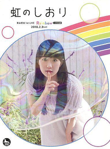 パンフレット 東山奈央 1st LIVE Rainbow 虹のしおり