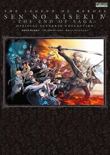 英雄伝説 閃の軌跡IV THE END OF SAGA 公式シナリオコレクション