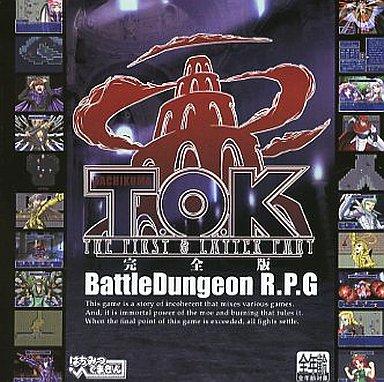 【中古】同人GAME CDソフト 退魔塔神ハチクマ ToK 完全版 / はちみつくまさん