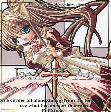 【中古】同人CG CDソフト joan of arc / Slafise