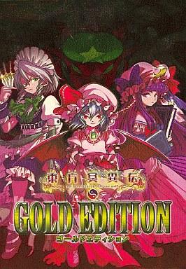 東方冥異伝 Gold Editionの駿河屋紹介ページへ