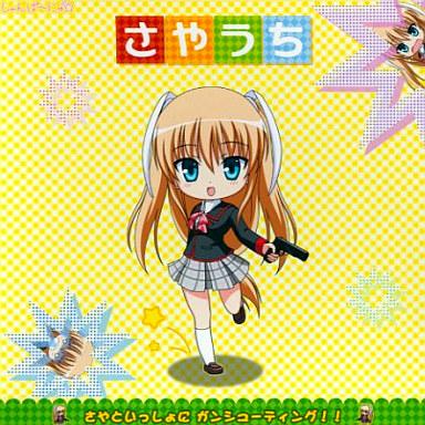 【中古】同人GAME CDソフト さやうち / しゃんぱーにゅ☆