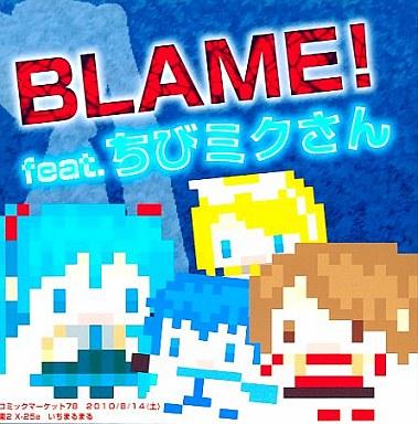 【中古】同人GAME CDソフト BLAME! feat.ちびミクさん / いちまるまる