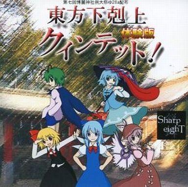 【中古】同人GAME CDソフト 東方下剋上クインテット! 体験版 / Sharp Eight
