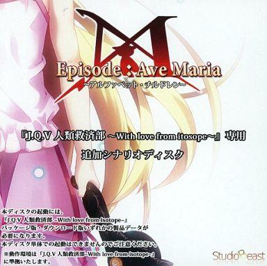 Episode:Ave Maria ~アルファベット・チルドレン~ / Studio Beast