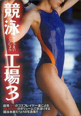 【中古】同人写真集 DVDソフト 競泳工場3[プリントDVD-R版] / ひよこアイス