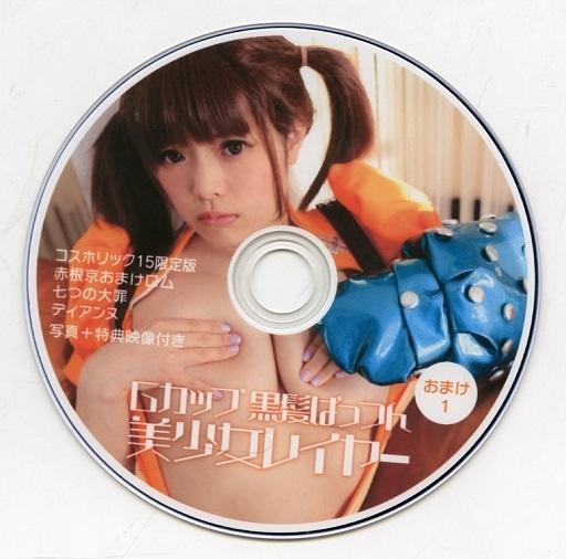 【中古】同人写真集 DVDソフト Gカップ 黒髪ぱっつん 美少女レイヤー おまけ1 / SEVEN DOLLS