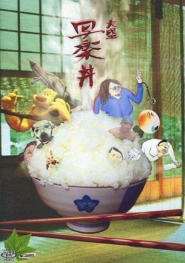 【中古】同人動画 DVDソフト 大盛 写楽丼 / 写楽