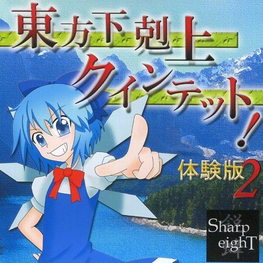 【中古】同人GAME CDソフト 東方下剋上クインテット! 体験版2 / Sharp Eight
