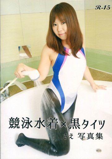 【中古】同人写真集 CDソフト 競泳水着×黒タイツ / さえめくり