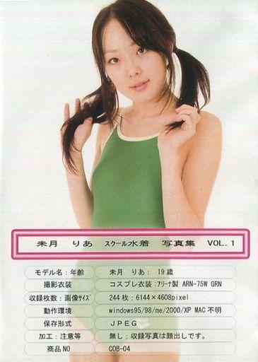 【中古】同人写真集 DVDソフト 未月りあ スクール水着写真集 VOL.1 / Cospo