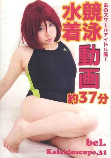 【中古】同人動画 DVDソフト あのスクールアイドル風!競泳水着動画 約37分 bel. / Kaleidoscope