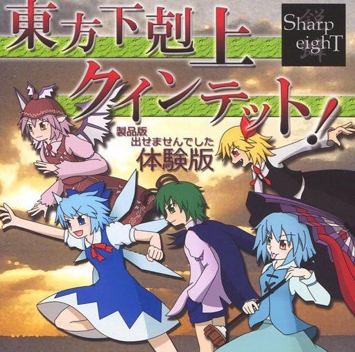 【中古】同人GAME CDソフト 東方下剋上クインテット! 体験版3 製品版出せませんでした / Sharp Eight