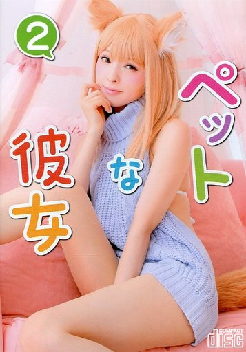 【中古】同人写真集 CDソフト ペットな彼女2 / @関西「モデルの部屋」