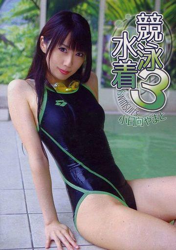 【中古】同人写真集 CDソフト 競泳水着3 小日向やまと / MMGM