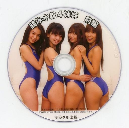 【中古】同人写真集 DVDソフト 競泳水着4姉妹 前編 / デジタル出版