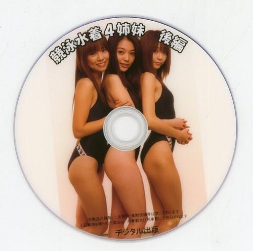 【中古】同人写真集 DVDソフト 競泳水着4姉妹 後編 / デジタル出版