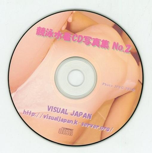 【中古】同人写真集 CDソフト 競泳水着CD写真集 No.2 / VISUAL JAPAN