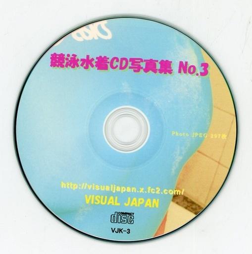 【中古】同人写真集 CDソフト 競泳水着CD写真集 No.3 / VISUAL JAPAN