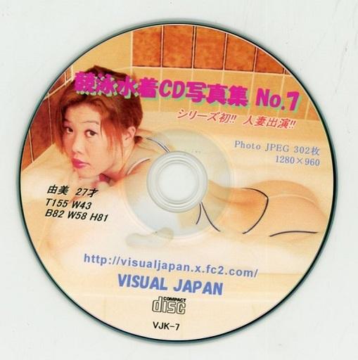 【中古】同人写真集 CDソフト 競泳水着CD写真集 No.7 / VISUAL JAPAN