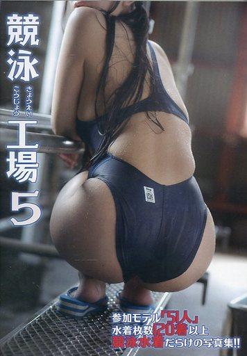 【中古】同人写真集 DVDソフト 競泳工場5 / ひよこアイス
