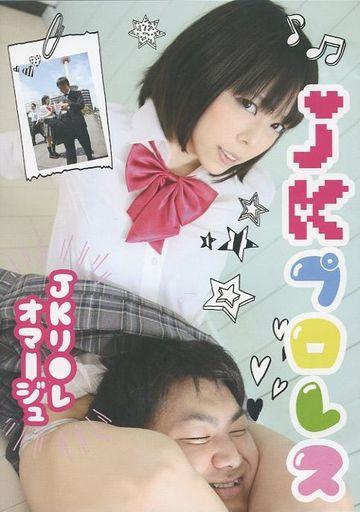 【中古】同人写真集 CDソフト JKプロレス / erimo