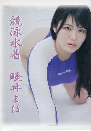【中古】同人写真集 CDソフト 競泳水着 睡井まほ / ダブルクロス
