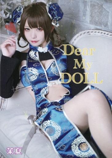 Dear My DOLL / まなほの!