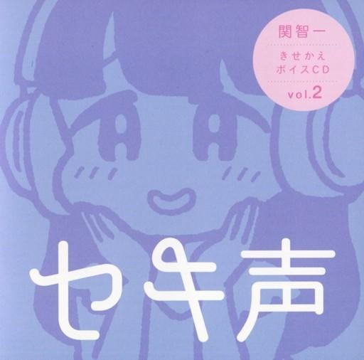 セキ声 -関智一 きせかえボイスCD vol.2- / 関智一の声優の裏事情