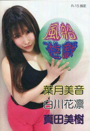 風船遊戯 / CROSSNEXT