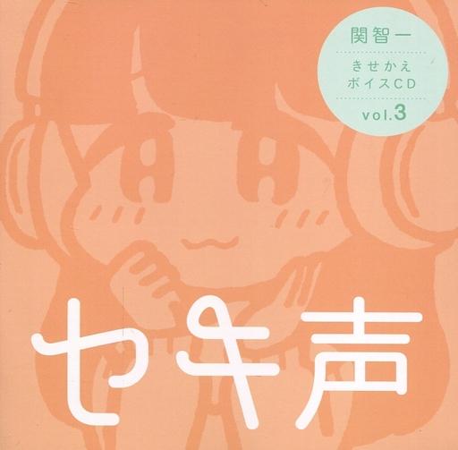 セキ声 -関智一 きせかえボイスCD vol.3- / 関智一の声優の裏事情