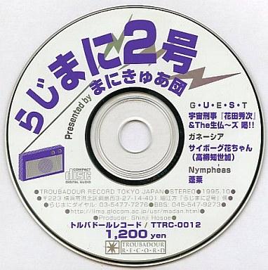 【中古】同人ドラマCDソフト らじまに2号 まにきゅあ団 / TROUBADOUR R・E・C・O・R・D