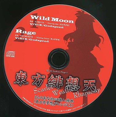 【中古】同人音楽CDソフト 東方緋想天 アレンジCD -とらのあな初回購入特典- / 黄昏フロンティア