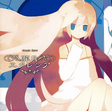 【中古】同人音楽CDソフト 葬月エクレシア / 少女病