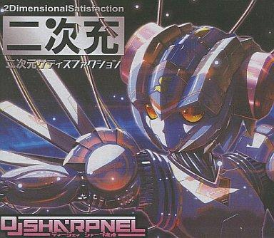 【中古】同人音楽CDソフト 二次元サティスファクション[プリントCD-R版] / DJ SHARPNEL