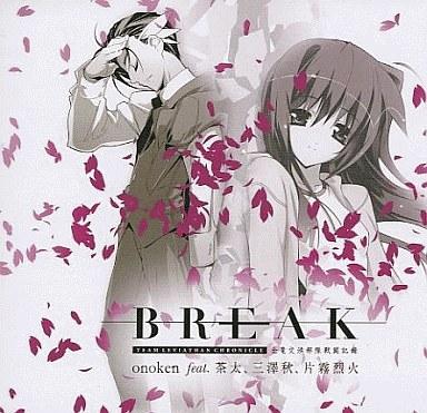 BREAK -TEAM LEVIATHAN CHRONICLE/全竜交渉部隊戦闘記録 / Voltage of Imagination