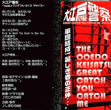 【中古】同人音楽CDソフト 大江戸警察 Part0.5 by しまむらNON / 大江戸宅急便