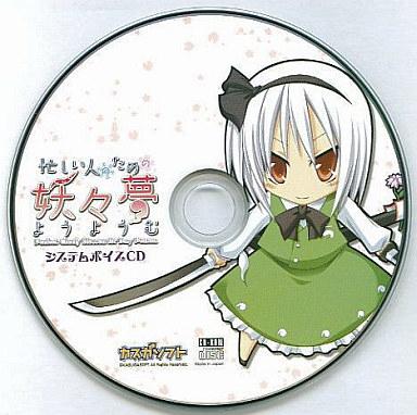 【中古】同人音楽CDソフト 忙しい人のためのようようむ 妖々夢 システムボイスCD / カスガソフト