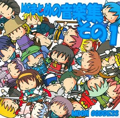 【中古】同人音楽CDソフト MGまとめの音楽集 その1 / MOON GODDESS