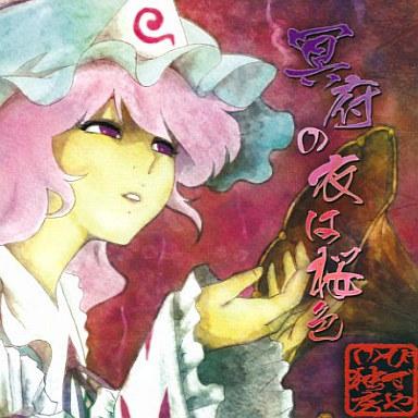 【中古】同人音楽CDソフト 冥府の衣は桜色 / Pizuya's Cell(ぴずやの独房)