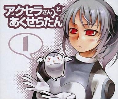 【中古】同人ドラマCDソフト アクセラさんとあくせらたん1 / CRAFTWORX