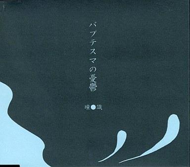 【中古】同人音楽CDソフト バプテスマの憂鬱 / 闇;灯