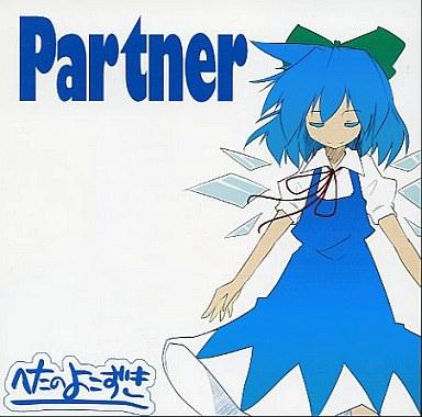 Partner[冊子無] / へたのよこずき