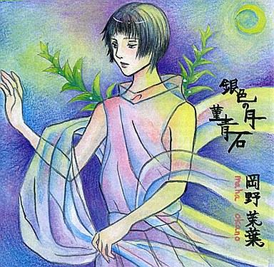 【中古】同人音楽CDソフト 銀色の月・菫青石 / 月の葉堂