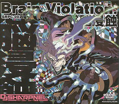 【中古】同人音楽CDソフト Brain Violation -感脳侵蝕-[プリントCD-R版] / SHARPNEL SOUND